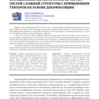 123_strelkovska_tensor.pdf