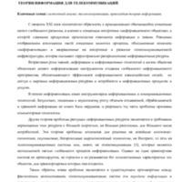 Аспекты системного анализа № 5_2010.pdf