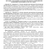 +Стр72...76_Послуги_Уривский.pdf