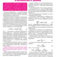 moshinskaya av - 2005.pmd.pdf