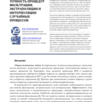111_popovsky_estimation.pdf