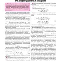 URIVSKIY Statya_2007.pdf